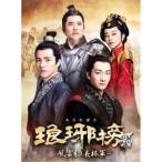琅邪榜<弐>〜風雲来る長林軍〜 DVD-BOX3 【DVD】