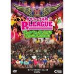 ボウリング革命 PLEAGUE オフィシャルDVD VOL.13 ファンフェス2018 ~LIVE & BATTLE~/DVD/ BS日本 BNDB-0071