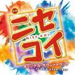 高見優/映画 ニセコイ NISE-KOI オリジナル・サウンドトラック 【CD】