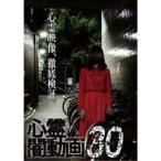 心霊闇動画30 【DVD】