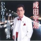 長田弘美/成田空港 【CD】