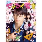 センセイ君主 豪華版 【Blu-ray】