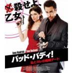バッド・バディ! 私とカレの暗殺デート スペシャル・プライス 【Blu-ray】