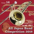 全日本吹奏楽コンクール2018 大学 職場 一般編IV Vol.14