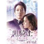 黒騎士〜永遠の約束〜 DVD-SET1 【DVD】