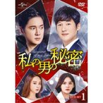 私の男の秘密 DVD-SET1 【DVD】