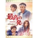 最高の一発〜時空(とき)を超えて〜 DVD-SET1 【DVD】