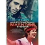 ボルグ マッケンロー 氷の男と炎の男  DVD