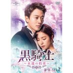 黒騎士〜永遠の約束〜 DVD-SET2 【DVD】