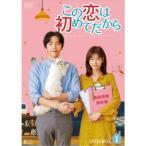 この恋は初めてだから 〜Because This is My First Life DVD-BOX1 【DVD】