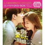 君を愛した時間〜ワタシとカレの恋愛白書 コンパクトDVD-BOX 【DVD】