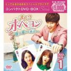 また!? オ・ヘヨン〜僕が愛した未来(ジカン)〜 コンパクトDVD-BOX1 【DVD】