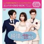 純情に惚れる コンパクトDVD-BOX 【DVD】