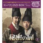 秘密の扉 コンパクトDVD-BOX2 【DVD】