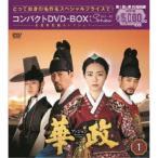 華政 ファジョン<ノーカット版> コンパクトDVD-BOX1 【DVD】