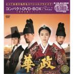 華政 ファジョン<ノーカット版> コンパクトDVD-BOX2 【DVD】