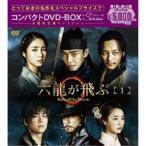 六龍が飛ぶ コンパクトDVD-BOX1 【DVD】
