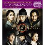 六龍が飛ぶ コンパクトDVD-BOX2 【DVD】
