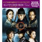 六龍が飛ぶ コンパクトDVD-BOX3 【DVD】