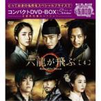 六龍が飛ぶ コンパクトDVD-BOX4 【DVD】