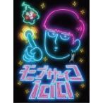 モブサイコ100 Blu-ray BOX (初回限定) 【Blu-ray】