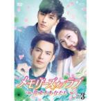 メモリーズ オブ ラブ 花束をあなたに  DVD-BOX3
