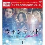 ウォンテッド〜彼らの願い〜 DVD-BOX1 【DVD】