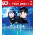 ボイス〜112の奇跡〜 DVD-BOX1 【DVD】