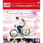 ホントの恋の*見つけかた DVD-BOX1 【DVD】