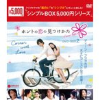 ホントの恋の*見つけかた DVD-BOX2 【DVD】