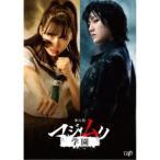 舞台版 マジムリ学園   DVD