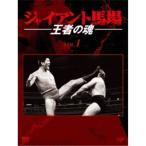 ジャイアント馬場 王者の魂 VOL.1  DVD