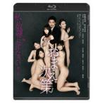 私の奴隷になりなさい 第3章 おまえ次第 【Blu-ray】