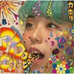カホリ/アイワナビー ア ギターヒロイン 【CD】