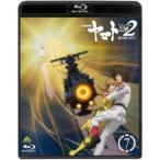 宇宙戦艦ヤマト2202 愛の戦士たち 7《通常版》 【Blu-ray】