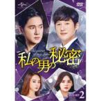 私の男の秘密 DVD-SET2 【DVD】