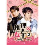 推理の女王2〜恋の捜査線に進展アリ?!〜 DVD-SET1 【DVD】