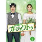 契約主夫殿オ・ジャクトゥ DVD-BOX2 【DVD】