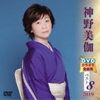 神野美伽DVDカラオケ全曲集ベスト8 2019 【DVD】