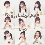LinQ/バリうま!LinQooking 【CD】