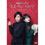 ミス シャーロック Miss Sherlock  DVD