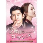 2度目のロマンス DVD-BOX2 【DVD】