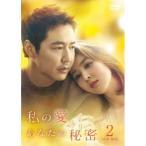 私の愛、あなたの秘密 DVD-BOX2 【DVD】