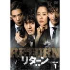 リターン-真相- DVD-BOX1 【DVD】