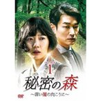 秘密の森〜深い闇の向こうに〜 DVD-BOX1 【DVD】