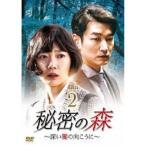秘密の森〜深い闇の向こうに〜 DVD-BOX2 【DVD】
