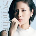 松下奈緒/Synchro (初回限定) 【CD+DVD】画像