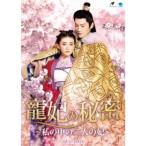 寵妃の秘密 〜私の中の二人の妃〜 DVD-BOX 【DVD】