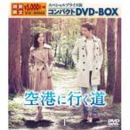 空港に行く道 スペシャルプライス版コンパクトDVD-BOX1 (期間限定) 【DVD】