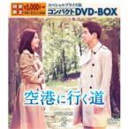 空港に行く道 スペシャルプライス版コンパクトDVD-BOX2 (期間限定) 【DVD】
